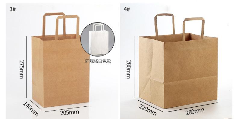 Flat hand rope kraft paper bag