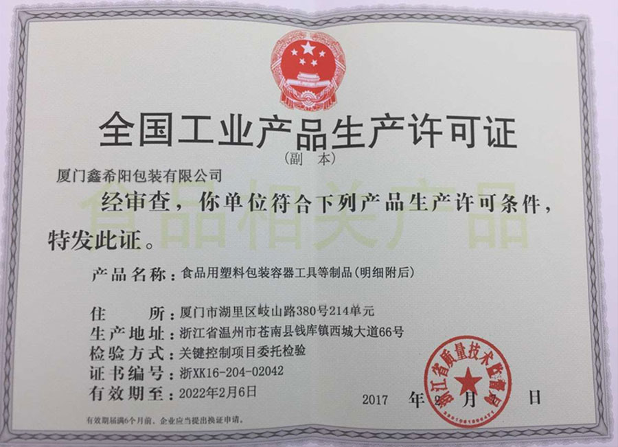 Food related product production license