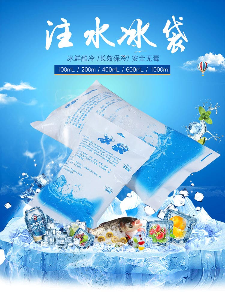 fresh-keeping chilled seafood aquatic fruit and vegetable transport ice pack